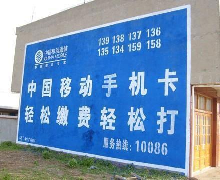 资料图:乡村墙上的广告