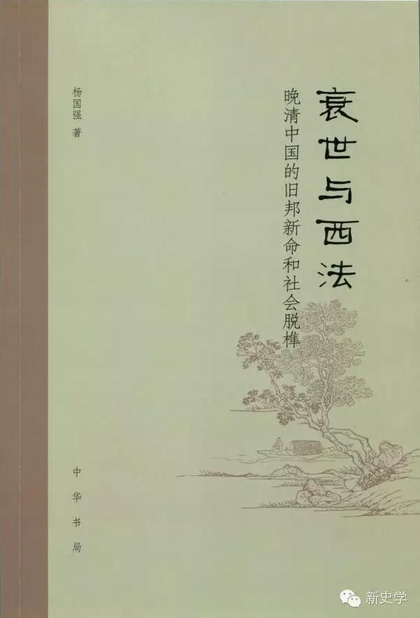 历史学家杨国强 搞智库的人需多读历史图片