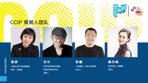中国文化IP及创新设计展发布会圆满召开