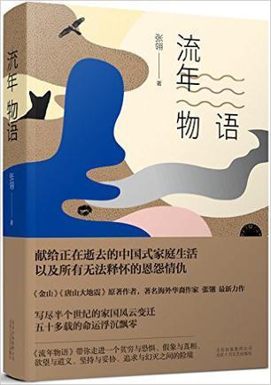 华文好书3月榜单出炉