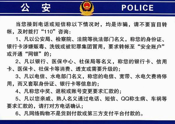 资料图:公安部门的提示