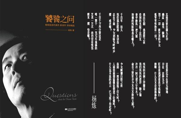 《饕餮之问》,杨炼,江苏文艺出版社,2014年8月版