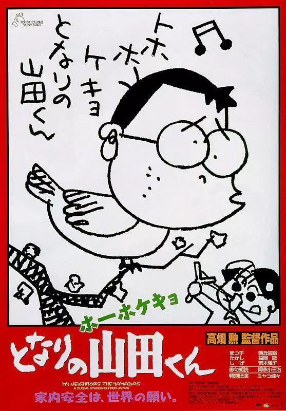 日本动画导演高畑勋去世,从此岁月没有童话