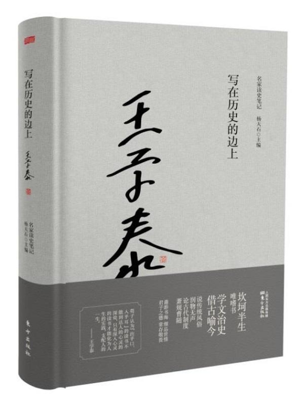 王学泰:再说传统读书