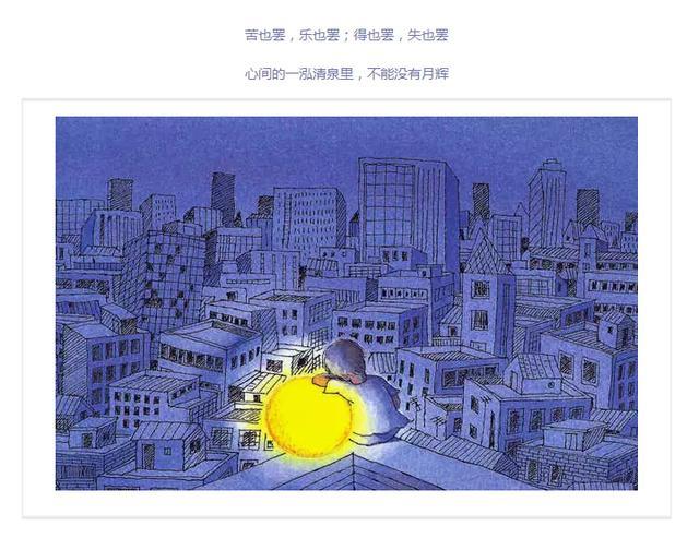贾平凹:清泉爱情明月怀趣事自在清华大学图片