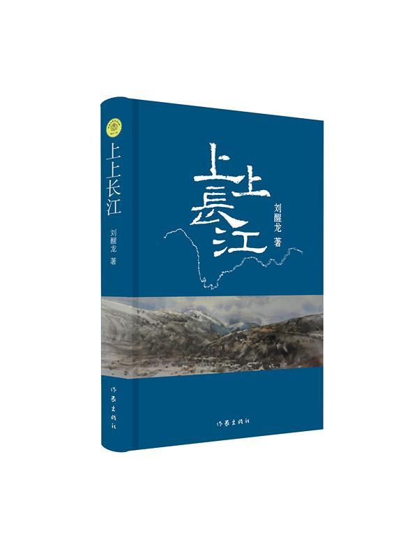 寻梦之旅:从长江尾到长江源