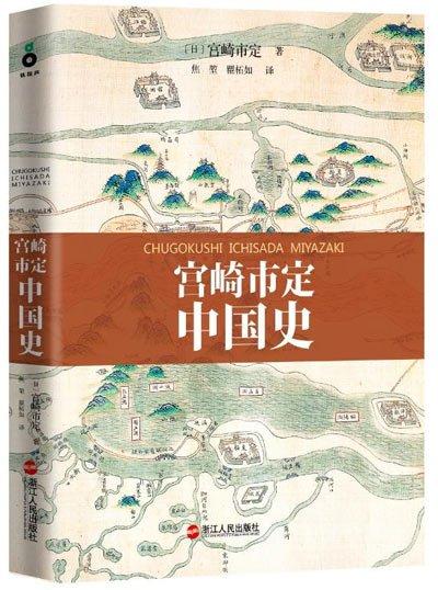 宫崎市定《中国史》
