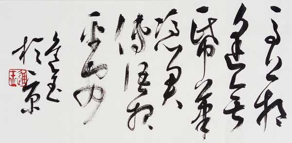 """青年学者王进玉:与""""墨""""结缘,""""缘""""来已久"""