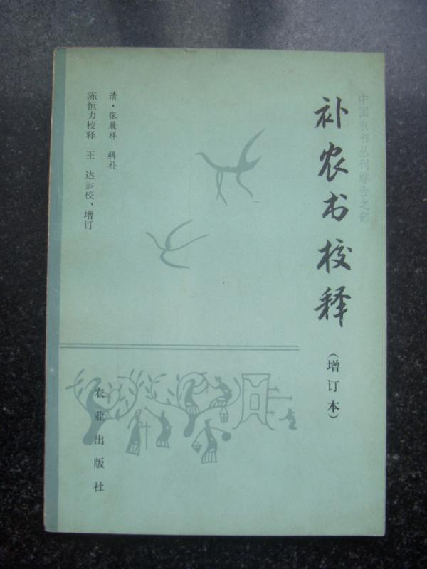 访农史学家王达先生记:在田间地头释读历史