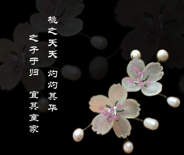 """来博观感受""""花""""式生活——萌妹纸教你如何做玉石簪花"""