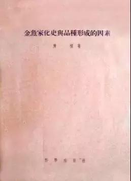 记在中国早期遗传学研究的传播先锋——陈桢院士