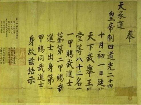 古代读书人迷恋科举 103岁老人系科举史上最牛考生