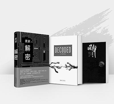 《解密》看中国文学从走出去到走进去