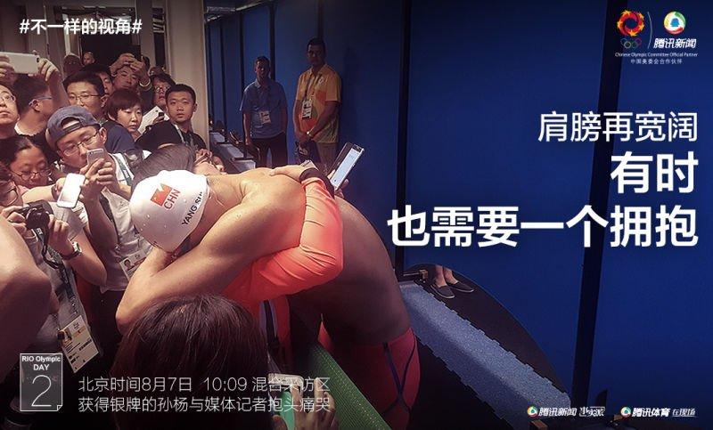 孙杨抱着记者痛哭流涕