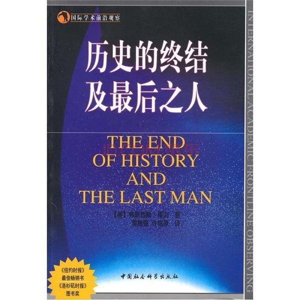 刘瑜重读福山:历史漫长的终结