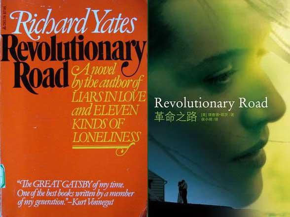 【阅独】理查德·耶茨的书为何差点绝版