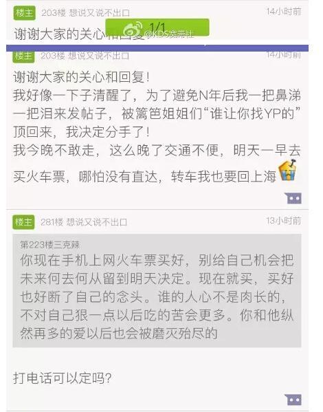 从上海姑娘的逃离说起凤凰男,尴尬的时代名词
