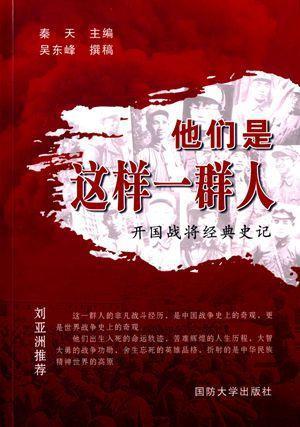 """开国战将秘闻:陈赓骗彭德怀""""吃鱼"""""""