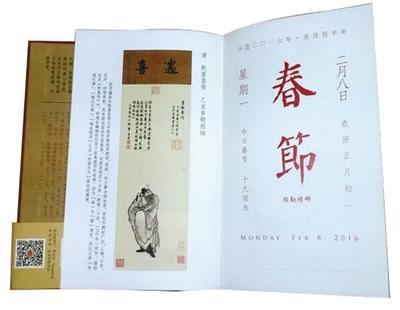 《故宫日历》为何如此畅销?
