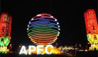 高冷APEC带来的那些生活福利