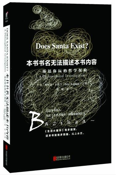 《生活大爆炸》编剧写了本好笑的哲学书