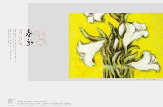春分——蒋勋个展