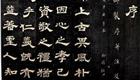 左手江山,右手书法