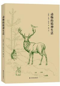一本与动物有关的书:关于爱,关于悲伤,关于同情