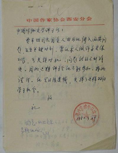 贾平凹三十年前书信遭非法拍卖