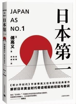 傅高义刚夸完日本第一,日本就走下坡路