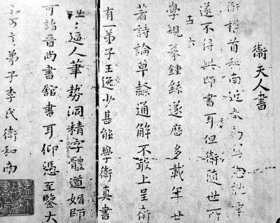 二王的书法家学及士族生活