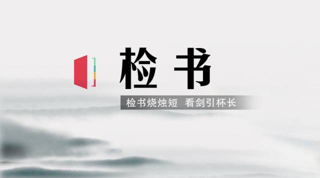 薛国中:中国海外贸易成败的历史经验|检书92