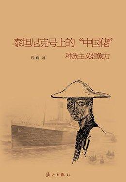 """抛开种族主义:为泰坦尼克号上的""""中国佬""""恢复名誉"""