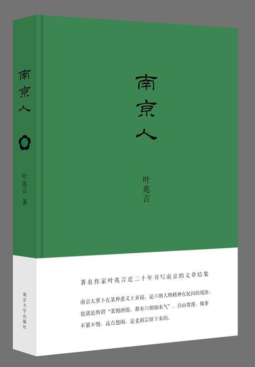 城记|叶兆言:六朝人物与南京大萝卜