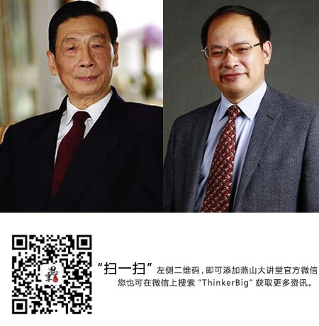 讲堂218期预告 茅于轼 冯兴元 产权为什么重要
