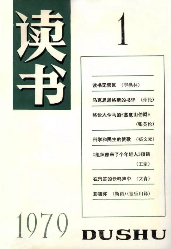读书无禁区——重温《读书》创刊号