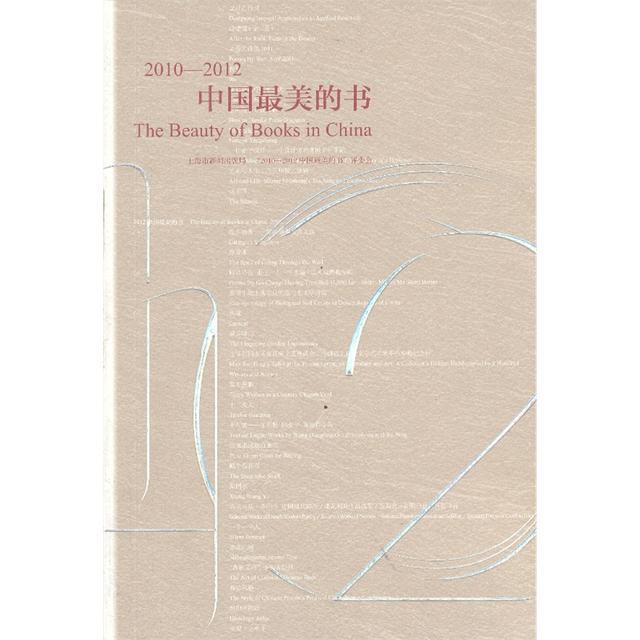 """最美的书""""获奖图书60种,展示了中国书籍设计界近三年的优秀设计作品.图片"""