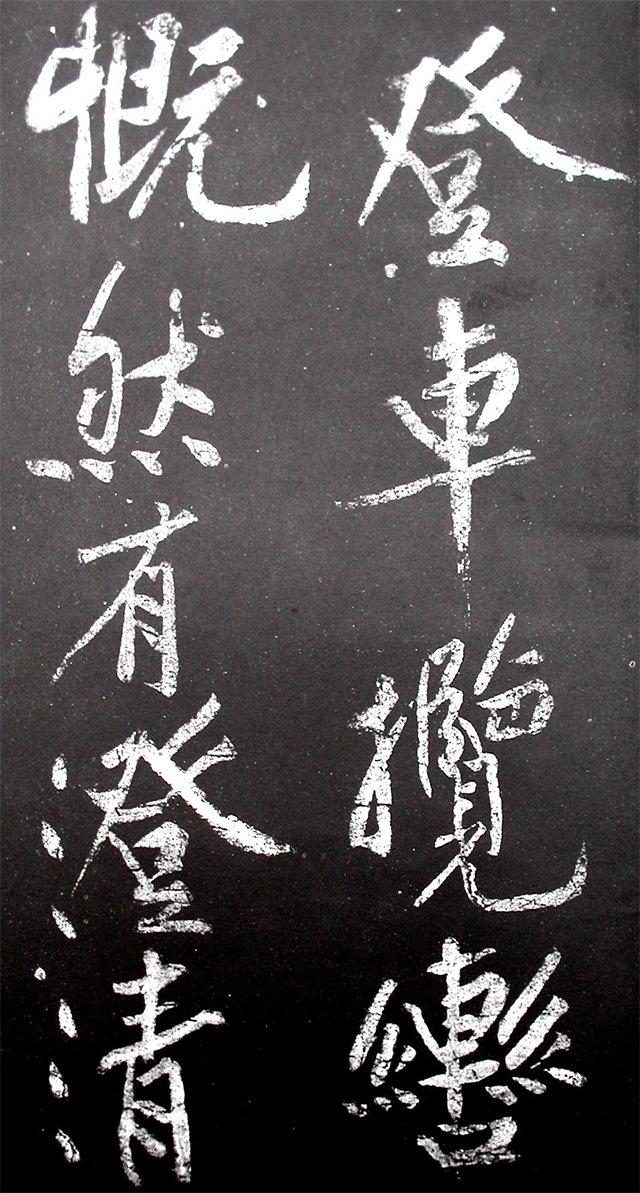 """黄庭坚书《范滂传》,《后汉书》说他""""登车揽辔,慨然有澄清天下之志"""""""