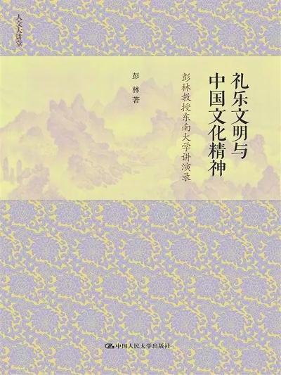 彭林:善待我们的母文化