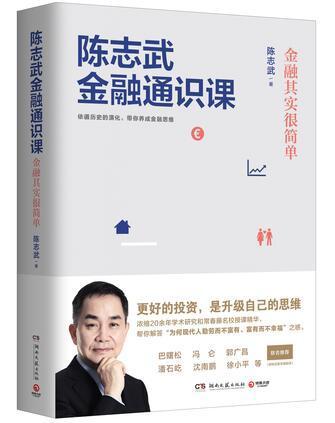 陈志武:花未来的钱,改变今天的生活