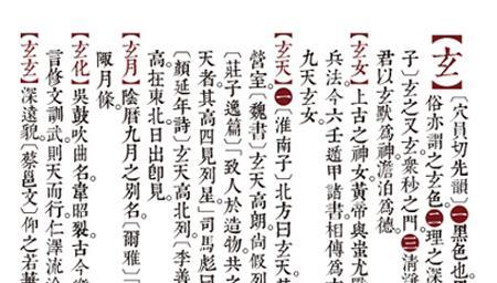 康熙字典 再流行 博彩取名成最大用处