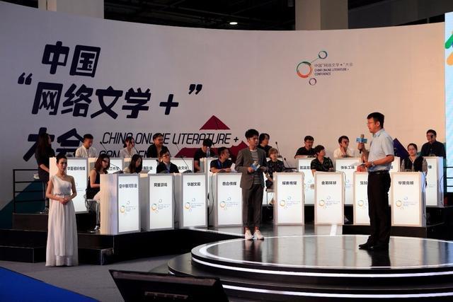 中国网络文学IP交易大会倾力打造未来收视之星