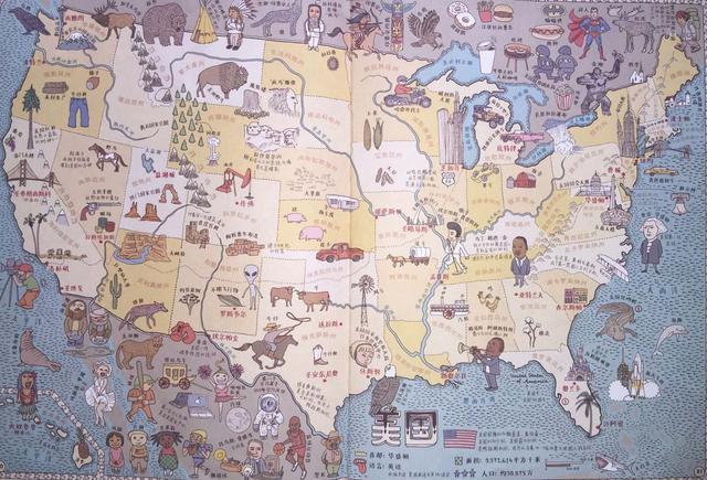 |绘本《漫画》:现代孩子认识世界的另一种地图阴环方式学校图片