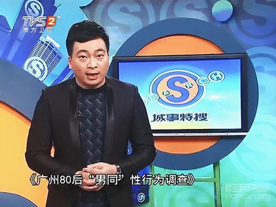 彭燕辉:同性恋议题的媒体报道