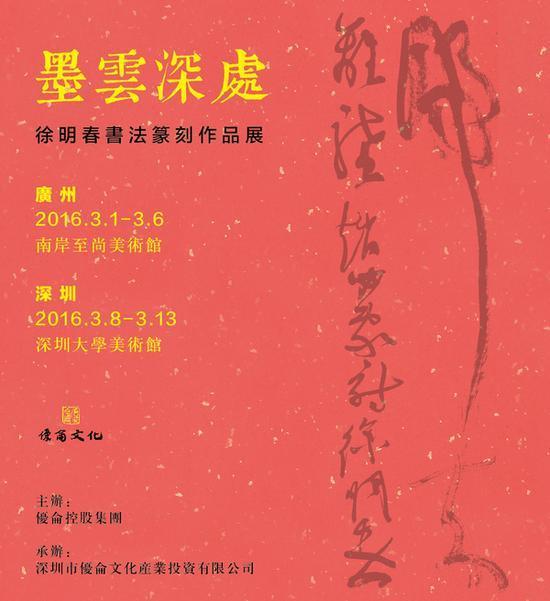 墨云深处―徐明春书法篆刻作品展将于3月举行