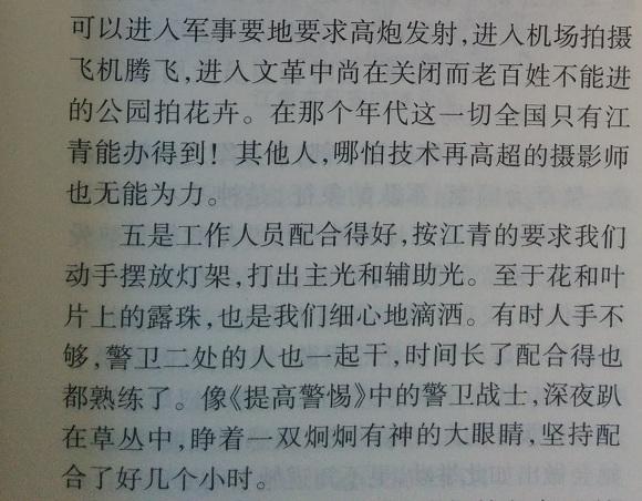 江青为林彪拍下最后一张证件照