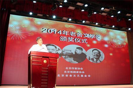 舒乙:老舍文学奖是北京的名片 不能丢