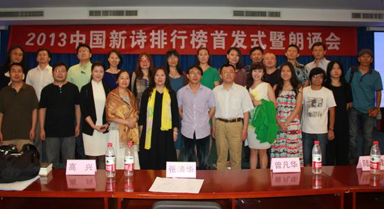 《2013年中国新诗排行榜》首发式在京成功举办