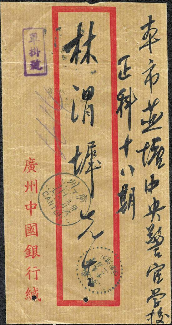 尺素寸心:民国广州书信解读
