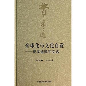 费孝通:中华民族的多元一体格局